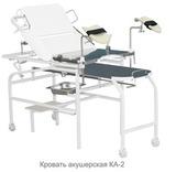 Кровать акушерская КА-2