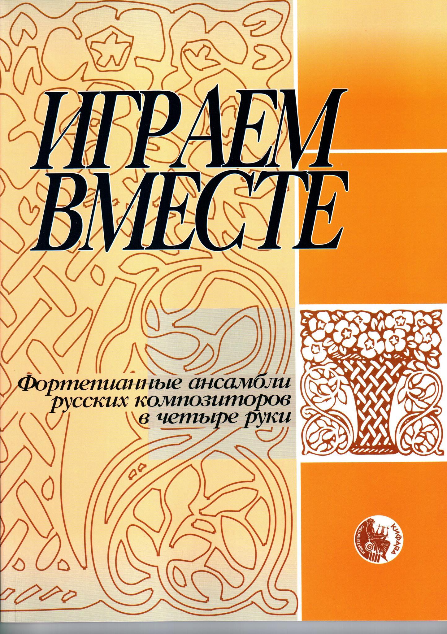 Играем вместе. Фортепианные ансамбли русских комп-ов в четыре руки XIX-XX вв.