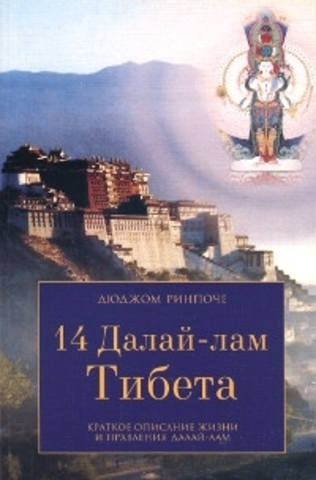 14 Далай-лам Тибета