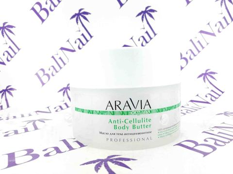 ARAVIA Масло для тела антицеллюлитное Anti-Cellulite Body Butter, 150 мл