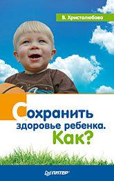 Сохранить здоровье ребенка. Как?