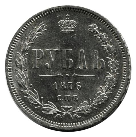 1 рубль. Александр II. СПБ-НI. 1876 год XF