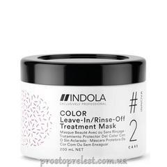 Indola Innova Color Leave-in Treatment - Маска для окрашенных волос