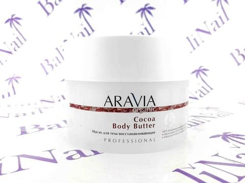 ARAVIA Масло для тела восстанавливающее Cocoa Body Butter, 150 мл