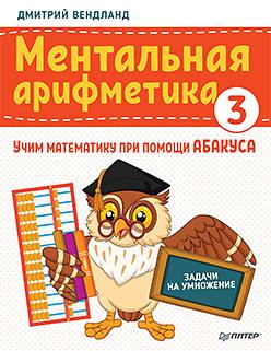 ментальная арифметика учим математику при помощи абакуса сложение и вычитание до 100 Ментальная арифметика 3: учим математику при помощи абакуса. Задачи на умножение