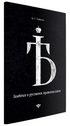 М. С. Тейкинъ. Замѣтки о русскомъ правописанiи