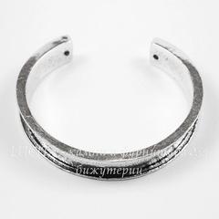 Основа для браслета, 17 см (цвет - античное серебро)