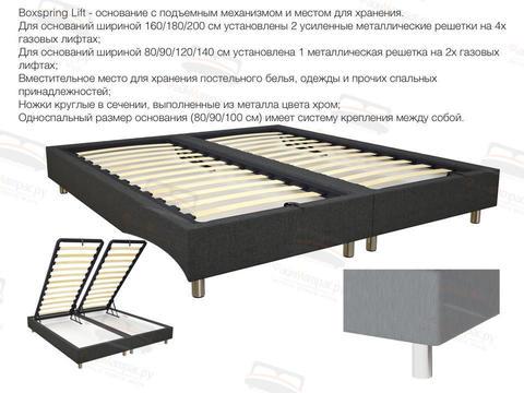 Кровать Proson Madrid Boxspring Lift с подъемным механизмом и ящиком