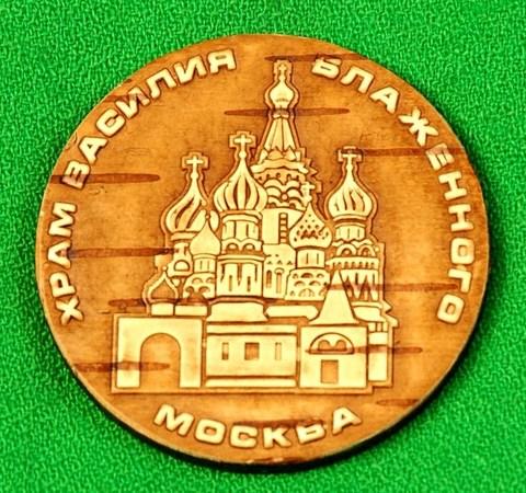 Магнит Москва Храм Василия Блаженного