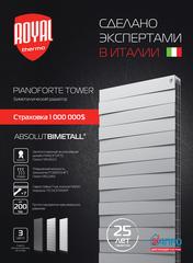 Радиатор биметаллический Royal Thermo PianoForte Tower Noir Sable (черный)  - 18 секций