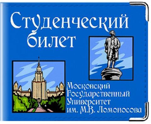 """Обложка для студенческого билета """"МГУ"""" (2)"""