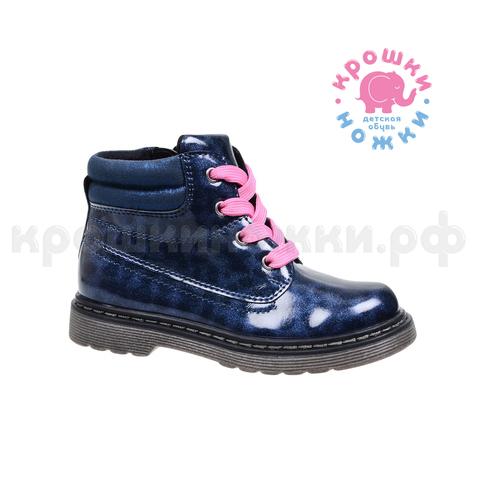 Ботинки, демисезонные, синие с розовым Milton (ТК Луч)
