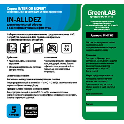 Коммерческое предложение: «IN-ALLDEZ» – отличное средство для дезинфекции