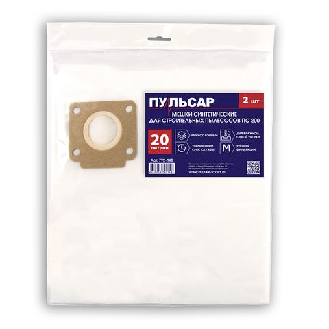 Мешок для пылесоса ПУЛЬСАР ПС 200 синтетический 20 литров (2 шт) (792-148)