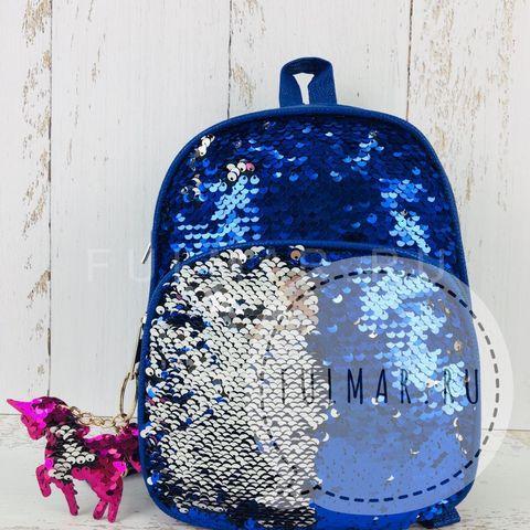 Рюкзак синий с пайетками меняет цвет Синий-Серебристый и брелок-единорог модель Liza