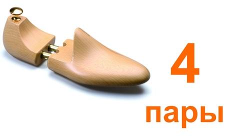 Колодки для обуви телескопические, БУК, Авель ST014 (4 пары)