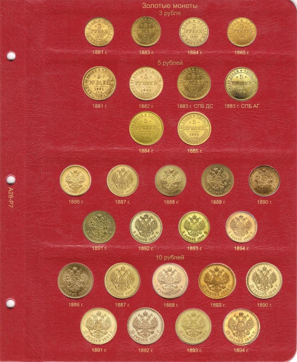 Альбом для монет правления Александра III (1881-1894 гг.)