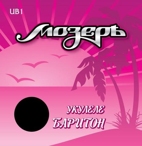 МОЗЕРЪ UB 1 1 - Струны для укулеле баритон