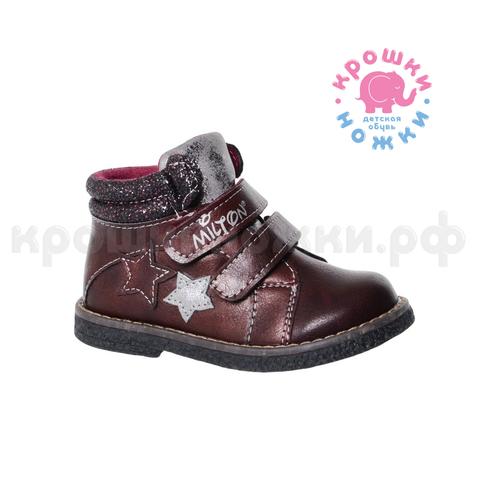 Ботинки, демисезонные, коричневые Milton (ТК Луч)