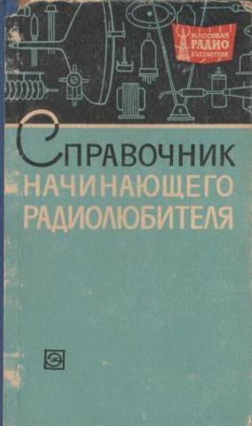 Справочник начинающего радиолюбителя