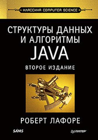 Книга: Лафоре Р.