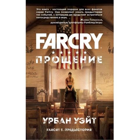 FCРом/Far Cry. Прощение