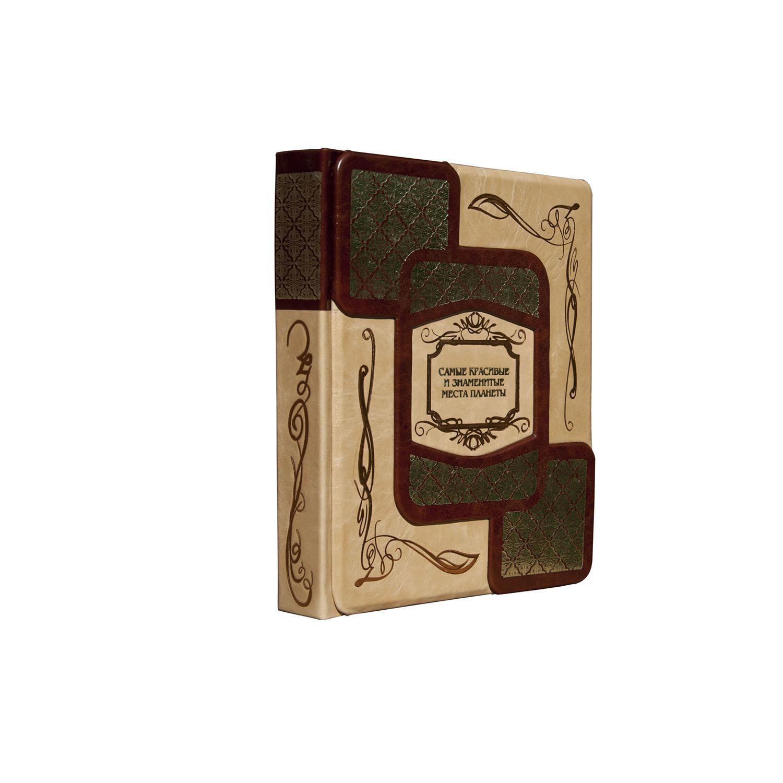 Подарочное издание «Самые красивые и знаменитые места планеты» от 62 500 руб