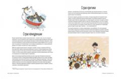 Взрослая книга о детской иллюстрации. Как нарисовать свою яркую историю