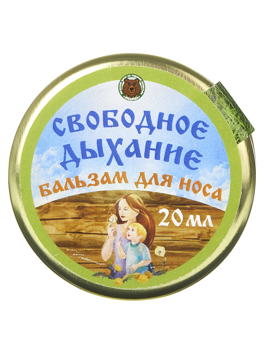 balzam-dlya-nosa-svobodnoe-dyhanie-20-ml-2
