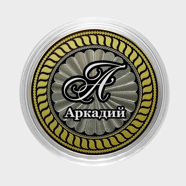Аркадий. Гравированная монета 10 рублей