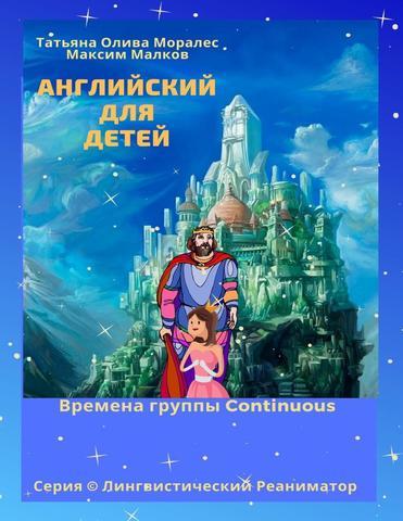 Английский для детей. Времена группы Continuous. Серия © Лингвистический Реаниматор