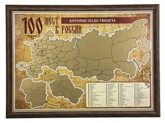 """Скретч-карта """"100 мест России…"""" в рамке (цвет - орех)"""