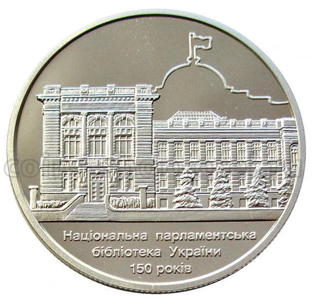 5 гривен 2016 Парламентская библиотека