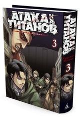 Манга «Атака на Титанов. Книга 3»