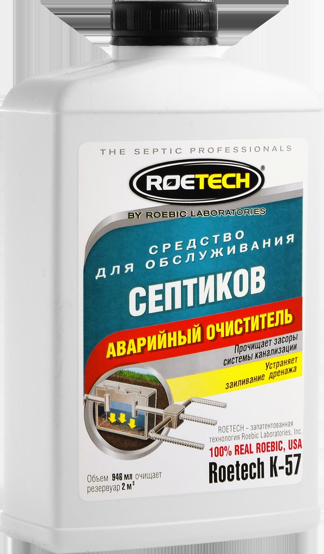 Аварийный очиститель септиков и станций биологической очистки Roetech К-57