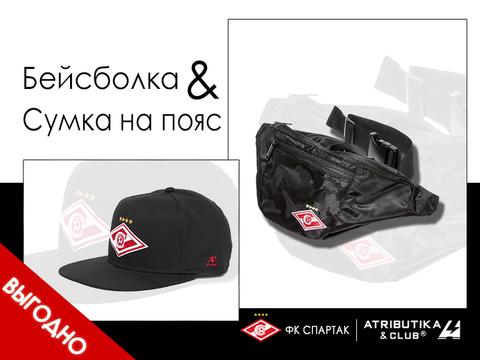 Комплект ФК Спартак (снэп и сумка на пояс)