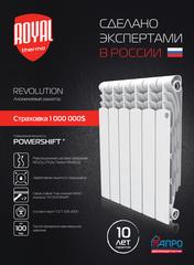 Алюминиевый радиатор Royal Thermo Revolution 500 - 8 секций