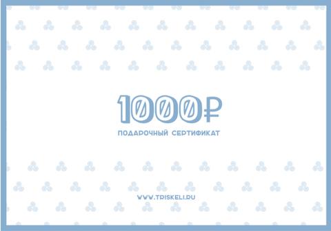 Подарочный сертификат Трискеле 1000