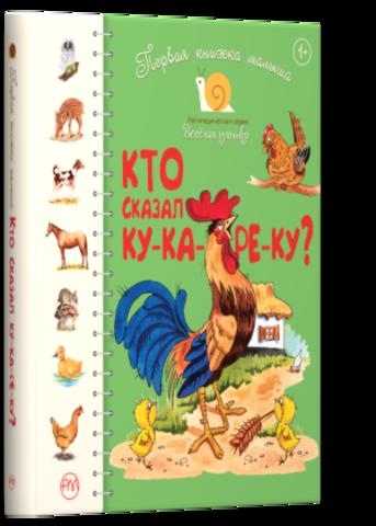 Первая книжка малыша. Кто сказал ку-ка-ре-ку?