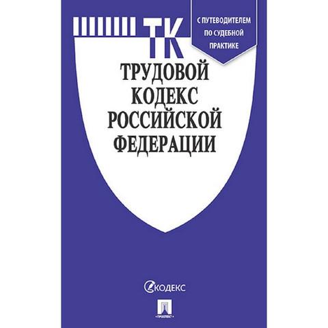 Книга Трудовой кодекс РФ по состоянию на 01.03.18. с таблицей изменений
