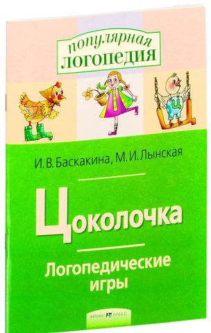 Баскакина, Лынская. Цоколочка. Логопедические игры