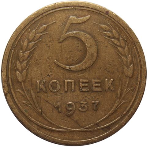 5 копеек 1937 года VF-