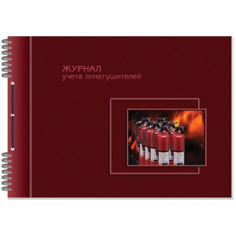Журнал учета огнетушителей (А4, 50 листов, горизонтальный)
