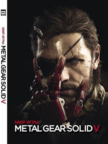 Мир игры Metal Gear Solid V