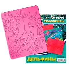 Трафарет рельефный Луч Дельфины