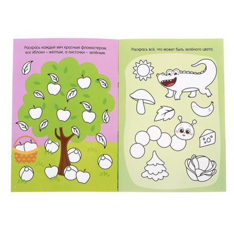 Многоразовая раскраска с цветными маркерами «Веселые задания».
