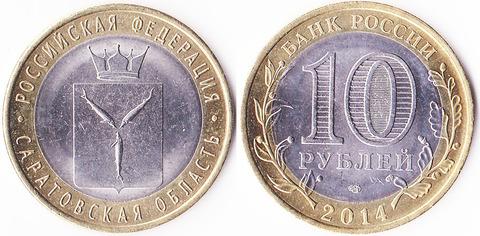 10 рублей 2014 Саратовская область
