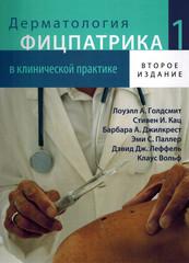 Дерматология Фицпатрика в клинической практике.  Том 1. Второе издание