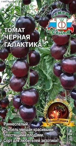 Семена Томат Черная Галактика