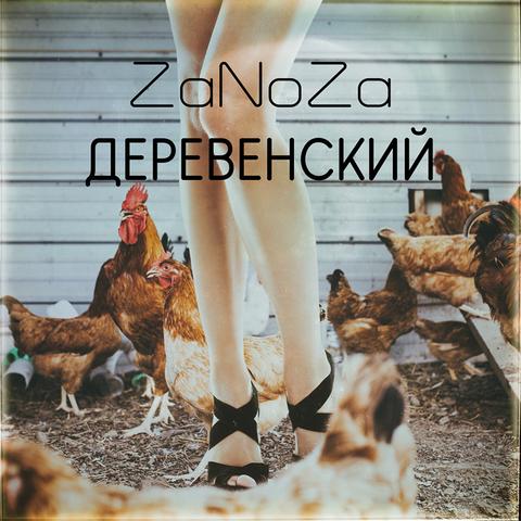 ZaNoZa – Деревенский